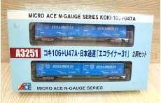 コキ106+U47A 日本通運「エコライナー」2両セット|MICRO ACE