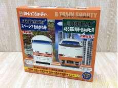 Bトレインショーティー|BANDAI/東武商事