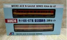 キハ66・67系 復活国鉄色 2両セット|MICRO ACE