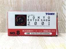 東京モーターショー開催記念 トミカ|タカラトミー