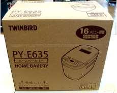 ホームベーカリー 1.5斤|TWINBIRD