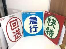 京浜急行 種別板 3枚セット レプリカ|不明