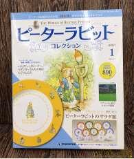 ピーターラビットコレクション1~58巻|DeAGOSTINI