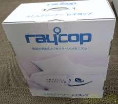 サイクロン式|RAYCOP