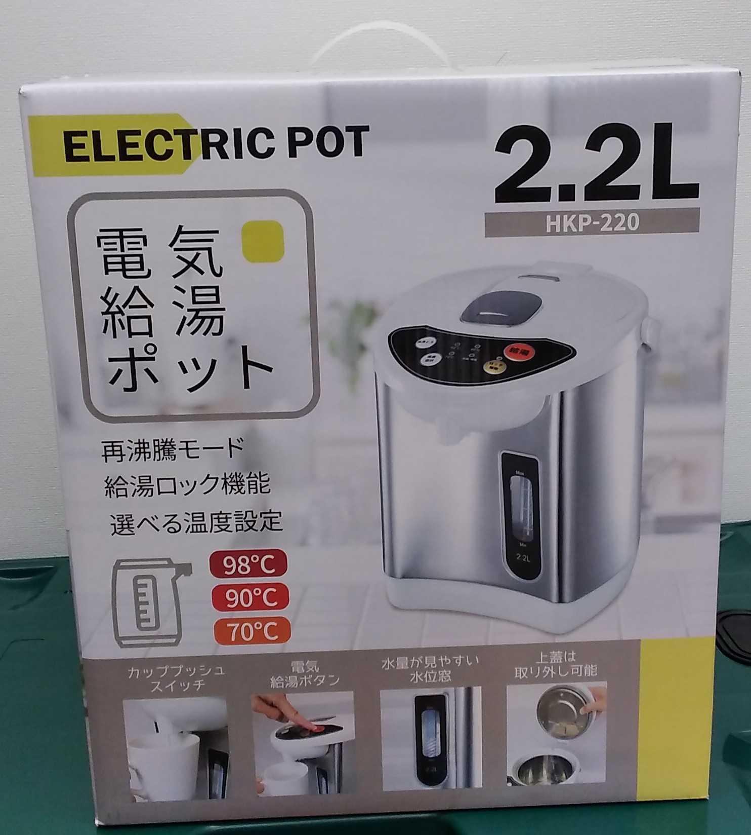 電気ポット|ヒロコーポレーション
