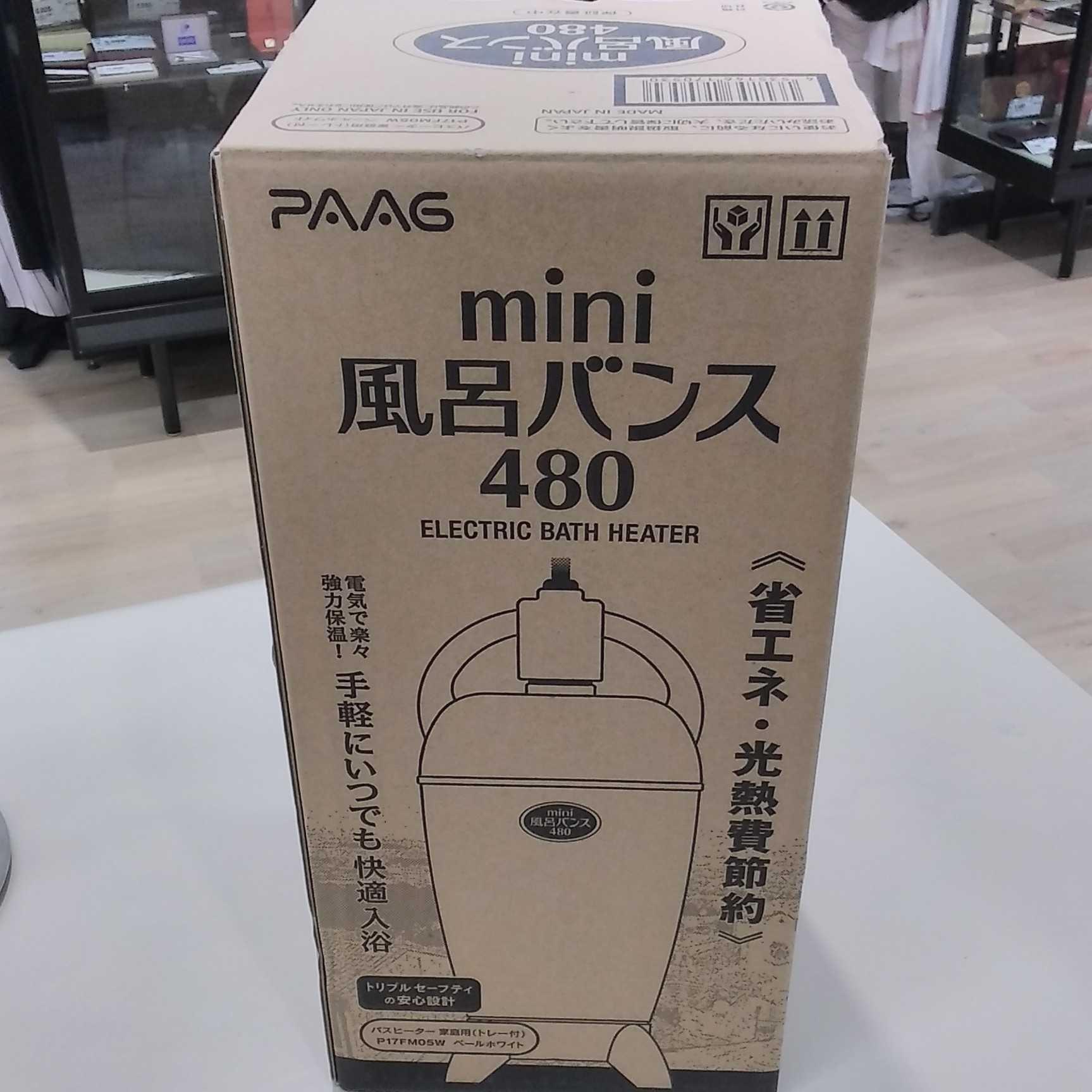 電気バスヒーター|PAAG