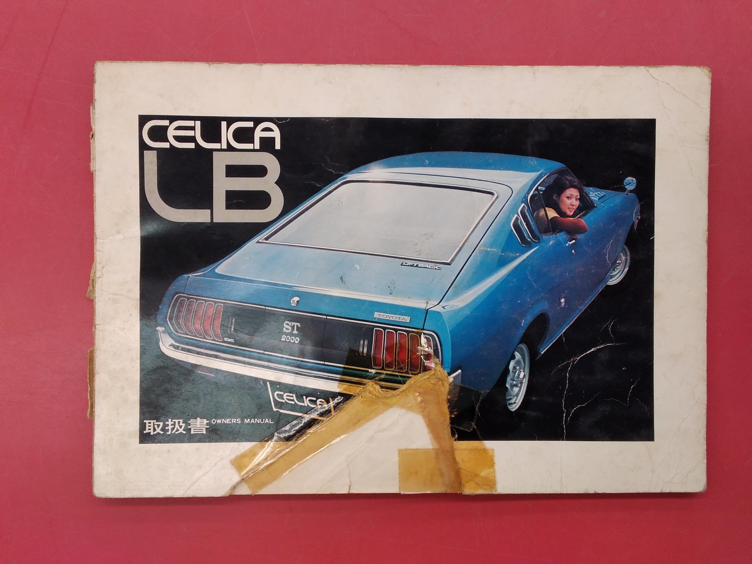 CELICA LB|トヨタ