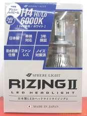 未使用 SPHERE LIGHT 24v H4Hi/Lo|その他ブランド