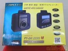 1.5インチディスプレイドライブレコーダー|FRC
