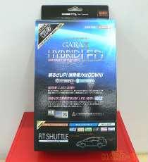 未使用フィットシャトル用LEDルームランプセット|GARAX