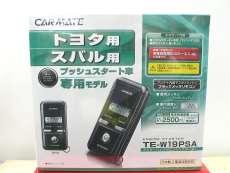 未使用品 アンサ-バッグ付エンジンスタ-タ-|CAR MATE