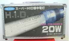 HIDハンドサーチライト|日動工業株式会社