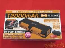 未使用 12000mAhジャンプスターター|KASHIMURA