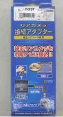 トヨタ用 リアカメラ接続アダプター|データシステム