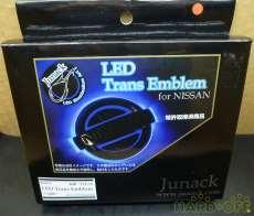 未使用! LEDトランスエンブレム|JUNACK