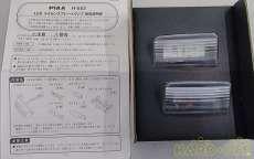 LEDライセンスプレートランプ|PIAA