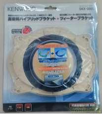 未使用品 トヨタ/日産車用スピーカーインナープラケット|KENWOOD