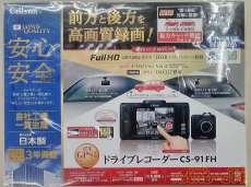 未開封 リアカメラセット ドライブレコーダー|CELLSTAR