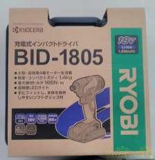 使用感無し 充電式インパクトドライバ|RYOBI