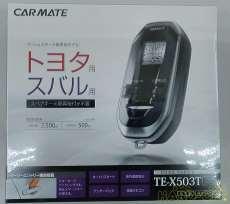 未開封 トヨタ/スバル用 エンジンスターター|CAR MATE