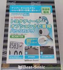 バックカメラ トヨタ純正ナビ専用 ナンバープレート取付|BEAT-SONIC
