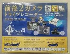 未開封 2020年4月モデル 2カメラドライブレコーダー|COMTEC