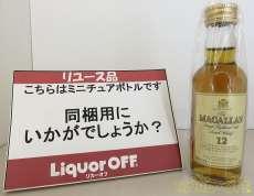 マッカラン12年 丸瓶|The Macallan