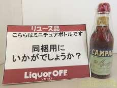 カンパリ 旧ボトル|CAMPARI
