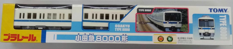 小田急8000形 プラレール|TOMY