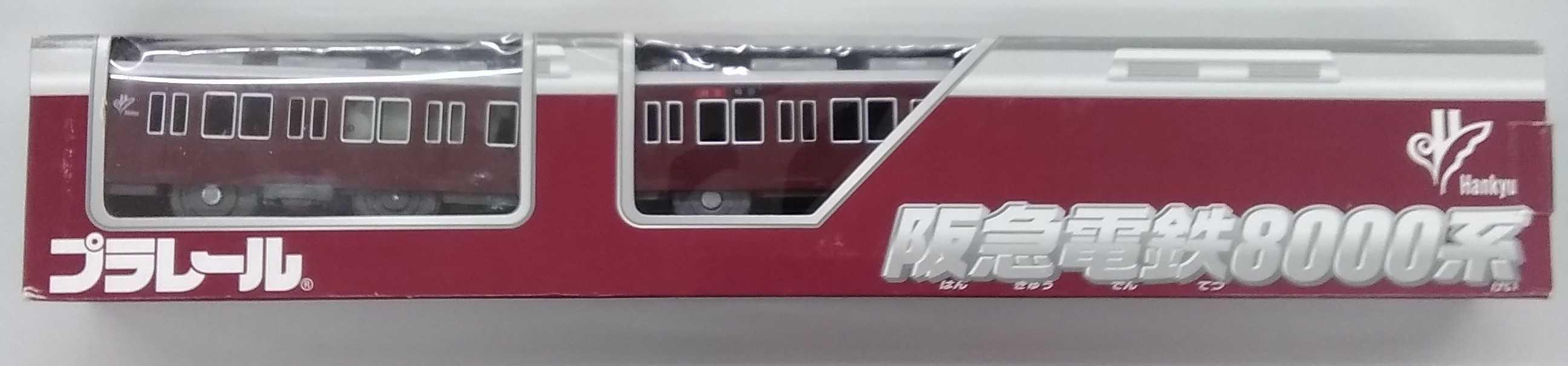 阪急電鉄 8000系 プラレール|TOMY