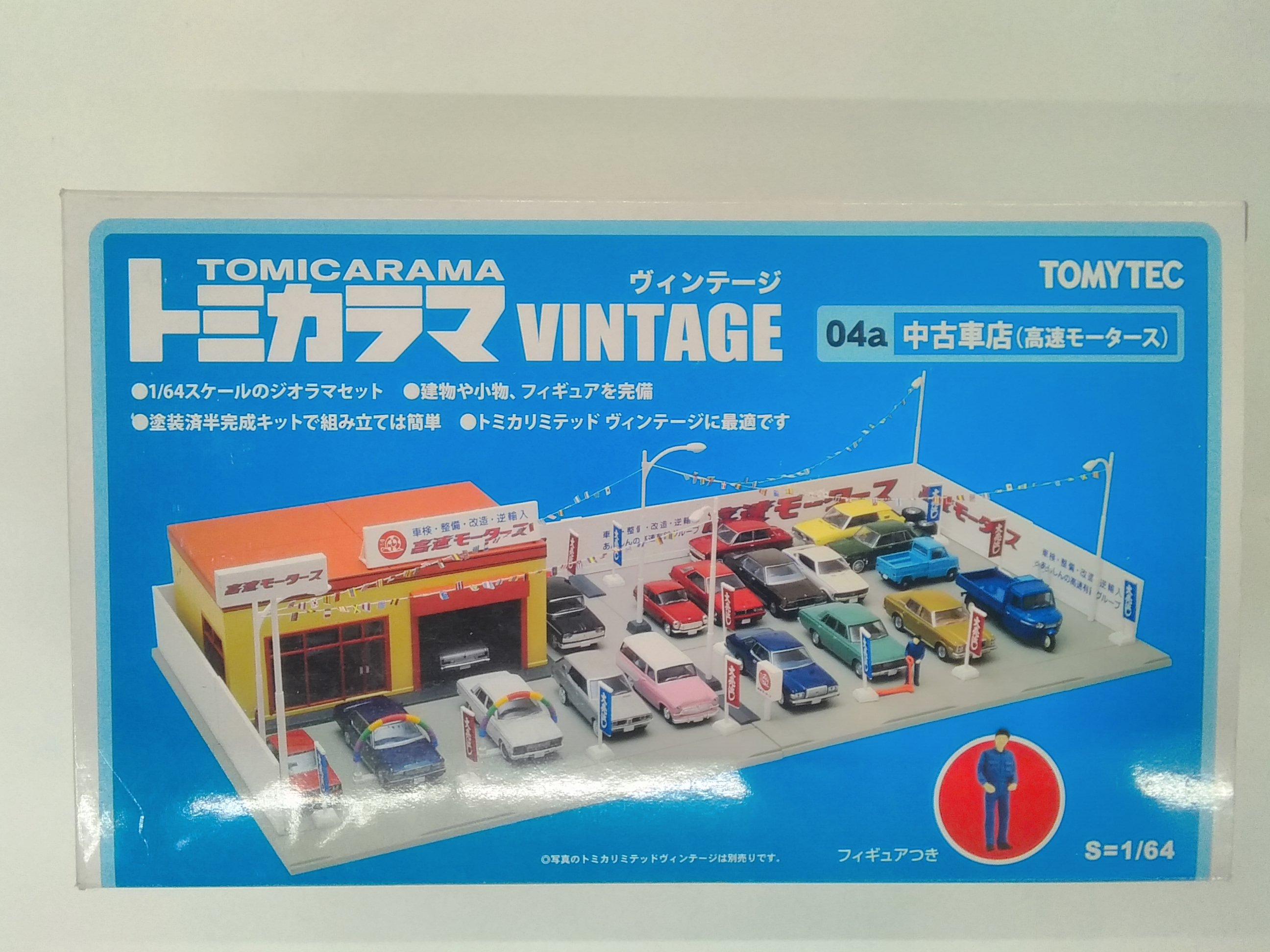 トミカラマヴィンテージ 中古車店|TOMYTEC