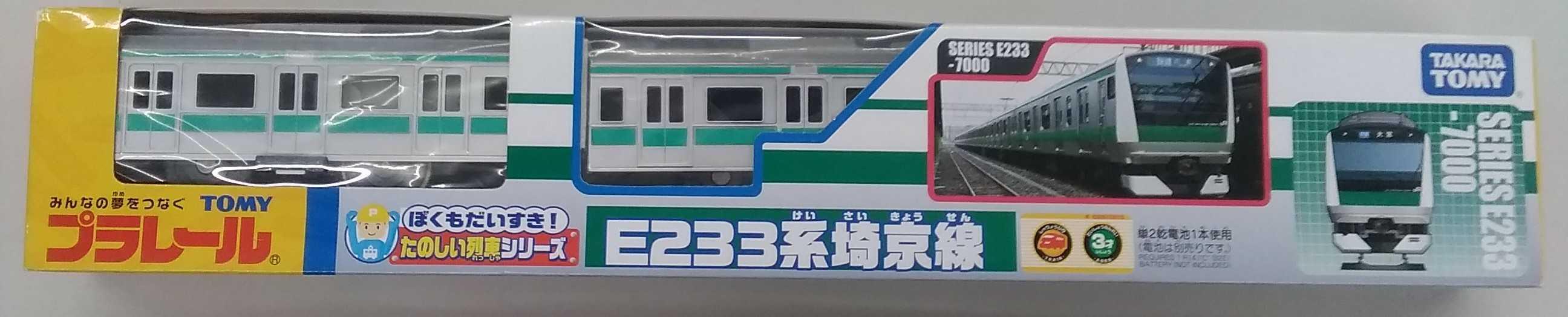 E233系 埼京線 プラレール|TAKARA TOMY