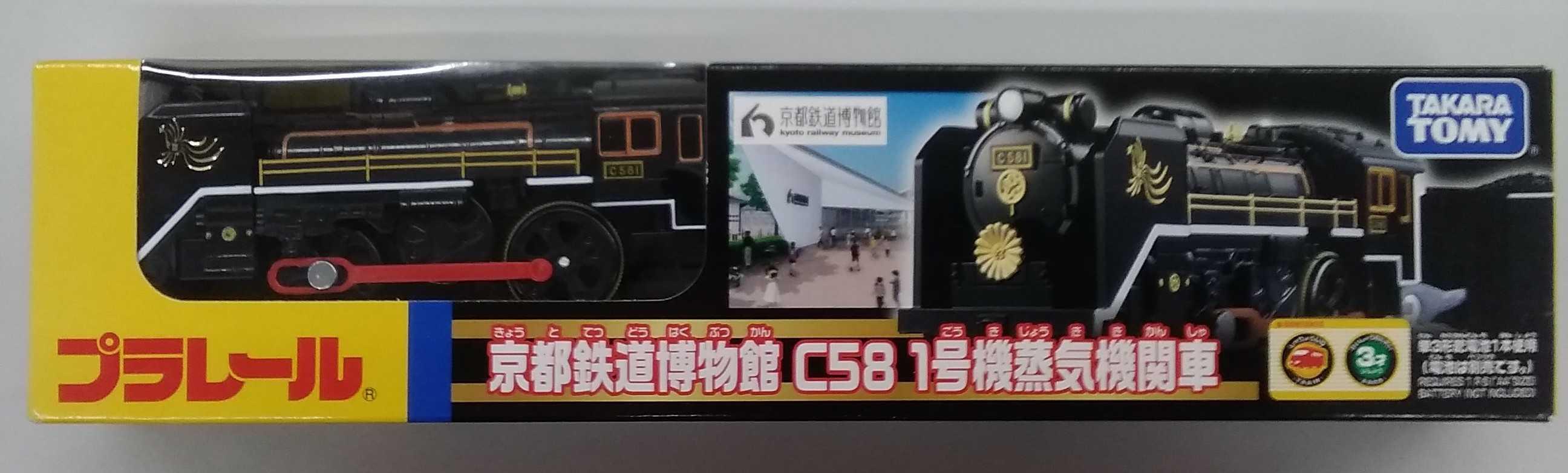 京都鉄道博物館 C58 1号機蒸気機関車 プラレール|TAKARA TOMY