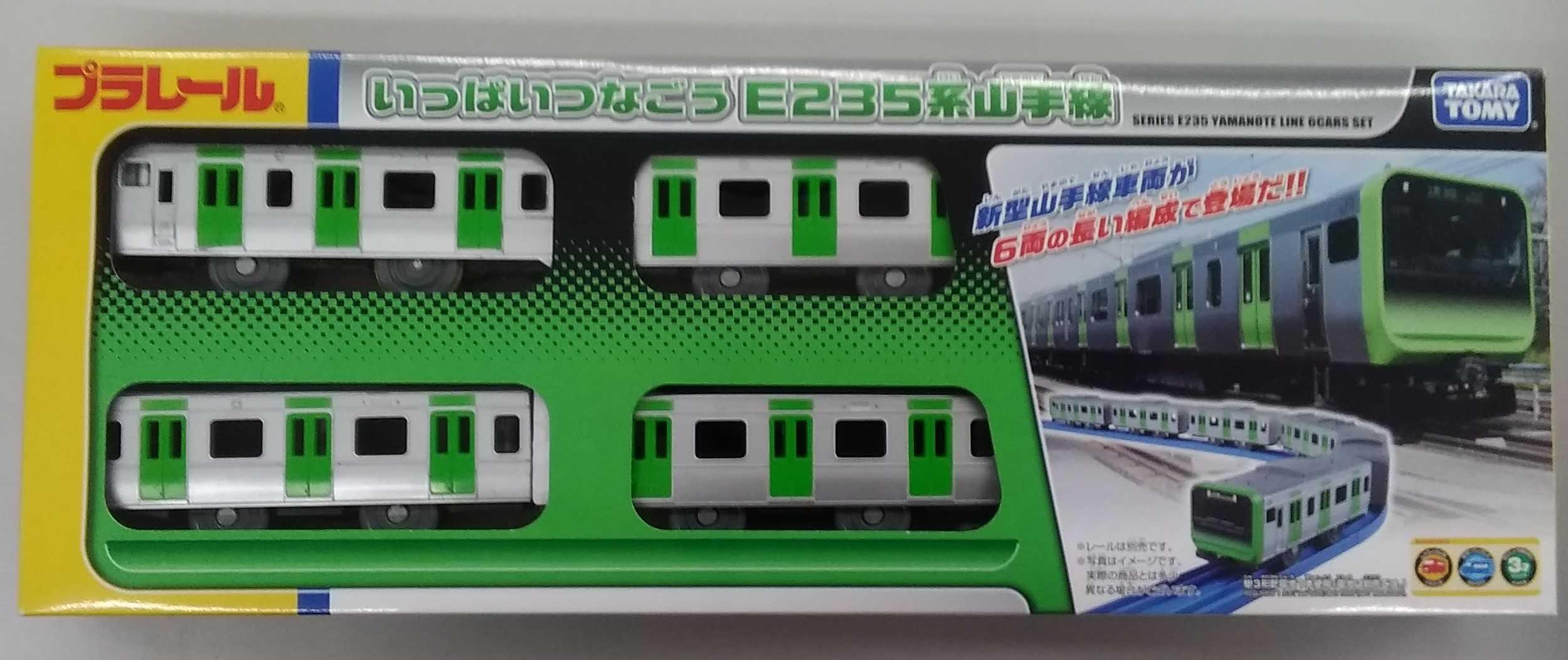 いっぱいつなごう E235系 山手線 プラレール|TAKARA TOMY