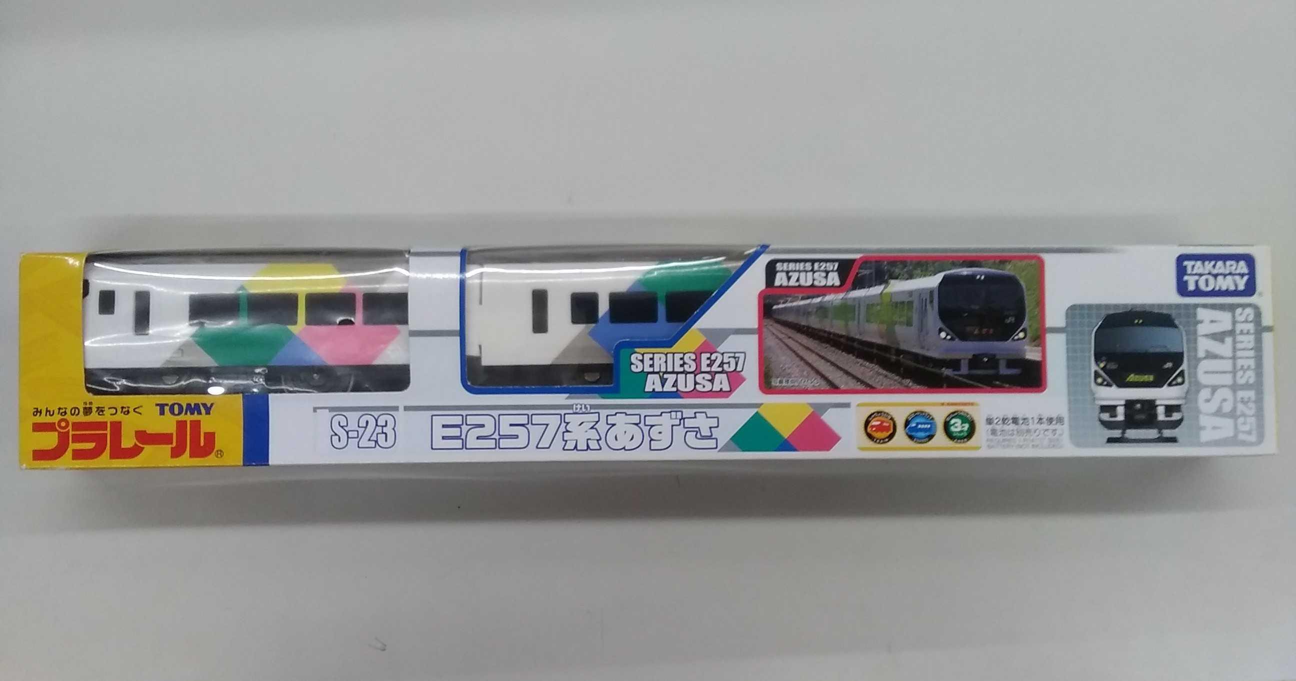 S-23 E257系あずさ プラレール|TAKARA TOMY