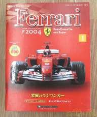 週刊フェラーリF2004|DeAGOSTINI