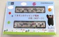 くまモンのラッピング電車01形|熊本電気鉄道株式会社