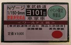 東武鉄道 ヨ101Ⅱ 車掌車|ワールド工芸