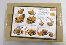 建設省6種セット TAKARA