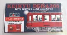 京急デハ268 実車塗装版 アッセンブリーキット|KATO