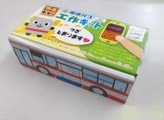 東急バス 降車ボタン工作キット|ARTEC