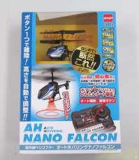 赤外線ヘリコプター|CCP