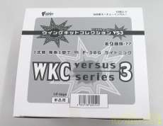 ウイングキットコレクションVS3 10個|エフトイズ