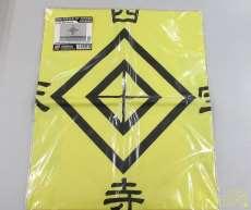 テニスの王子様 四天宝寺応援旗 MOVIC