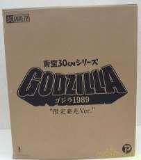 ゴジラ 1989|エクスプラス