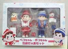 ペコちゃんポコちゃん雪遊び人形セット