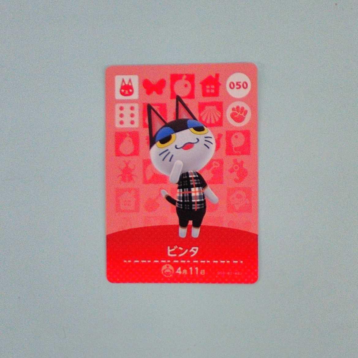 AMIIBOカード|任天堂