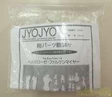 レジンキット JYOJYO|その他ブランド