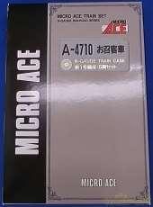 Nゲージ A-4710 お召客車|MICRO ACE