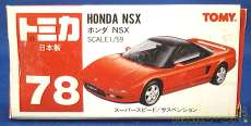 ホンダ NSX|TOMY